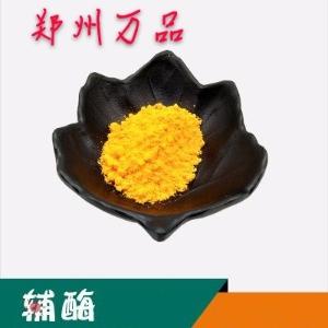 食品級輔酶Q10用途