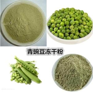 青豌豆冻干粉 青豌豆膳食纤维粉 青豌豆熟粉