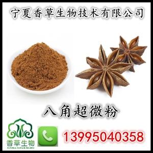 八角粉97% 八角茴香超微粉300目 大茴香全粉80目 宁夏厂家