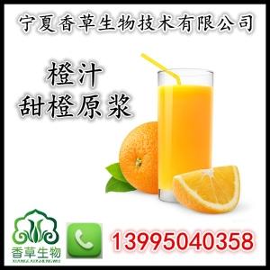 以色列橙子原浆 橙子浓缩汁 甜橙原汁 鲜汁 甜橙提取液