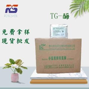 TG酶/TG酶102  食品级谷氨酰胺转氨酶   高活力  厂家直供