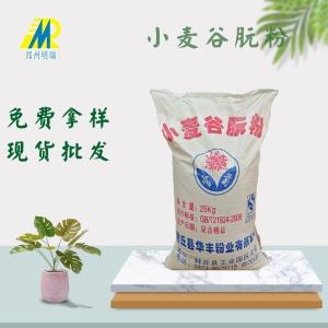 小麦谷朊粉  食品级面粉添加剂  量大从优