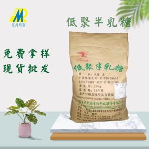 食品级低聚半乳糖生产 厂家热销食品级甜味剂  功能性低聚糖