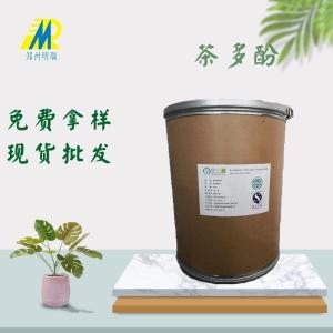 茶多酚  食品级天然绿茶提取物-茶多酚  95%高含量  现货热销