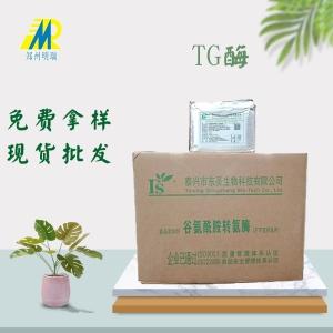 食品级 谷氨酰胺转胺酶 生产厂家(TG酶)