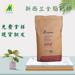 供应新西兰原装进口NZMP全脂奶粉 恒天然全脂奶粉