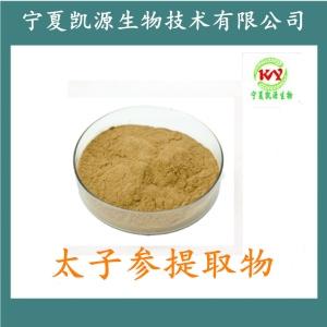 太子参提取物  太子参粉 食品级 多种规格 全水溶
