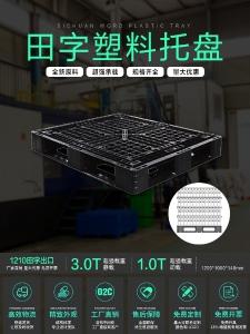 重庆一次性出口塑料托盘生产厂家