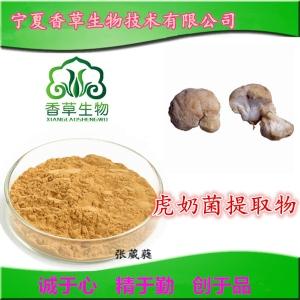 虎奶菌提取物 生物碱 虎奶菇速溶粉 南洋茯苓粉 80目 价格