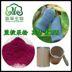 蓝靛果粉 花青素25% 羊奶子速溶粉  蓝靛果叶粉 源头厂家批发