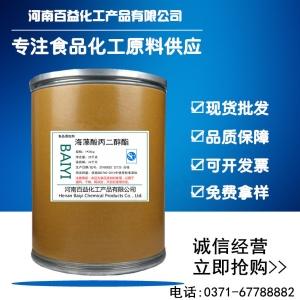 供应 海藻酸丙二醇酯 脂 食品级 乳化剂 增稠剂 生产厂家批发价格