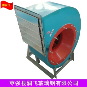 潤飛4-72-4A玻璃鋼離心風機 防腐離心風機 防腐防爆風機