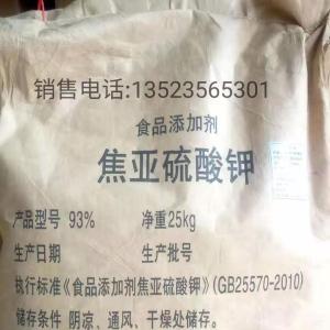 诚信批发 高效 食用增白剂焦亚硫酸钾 免费拿样 1kg包邮