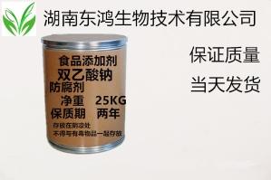 批发食品级 双乙酸钠价格