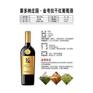 塞多納莊園金考拉干紅葡萄酒   澳大利亞原瓶進口