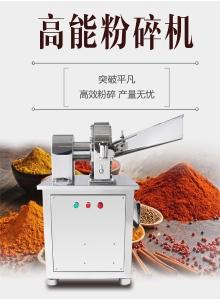 不銹鋼小型燕麥黃豆鐵皮石斛粉碎機廠家