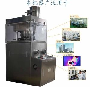 食品維生素廠大型不銹鋼旋轉式鈣片壓片機