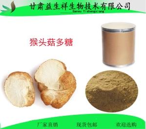 甘肅益生祥    猴頭菇提取物          猴頭菇速溶粉