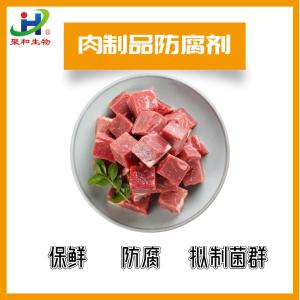 肉類防腐劑保鮮劑擬制菌群生肉熟肉延長保鮮期聚和生物廠家直銷