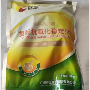 广州仟宝科技护色宝蔬菜罐头杂粮罐头饮料护色抗氧化剂1千克/袋