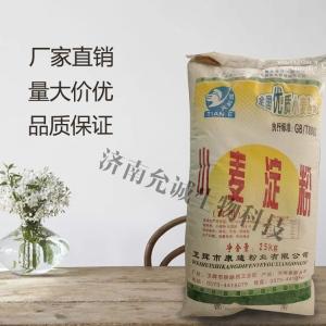 小麦淀粉食品级 生产商