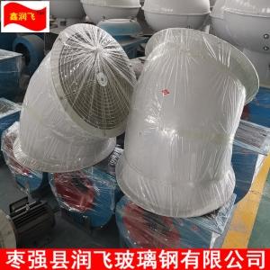 軸流風機玻璃鋼出風罩BFT35-11No2.8防爆軸流風機玻璃鋼出風罩