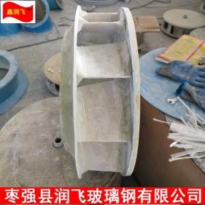 離心風機葉輪4-72-9-19-9-26玻璃鋼離心風機葉輪生產廠家
