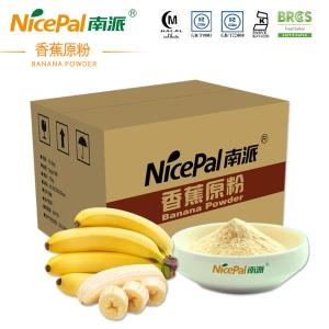 南派香蕉粉海南水果蔬原粉固體飲料飲品食品原料批發15kg/箱A703