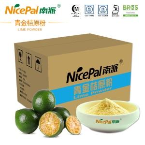 南派青金桔粉海南水果粉固體飲料沖調粉食品原料批發15kg/箱 A603