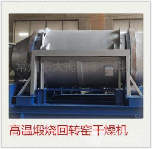 工业化工废盐(有机质)干燥煅烧窑
