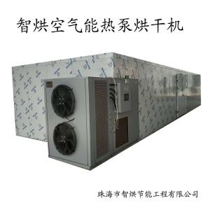 竹笋烘干机 智烘热泵 直销 全国上门安装 整机质保一年