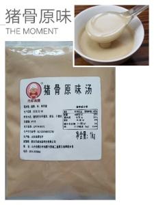 天威食品猪骨原味汤拉面米线火锅专用汤底