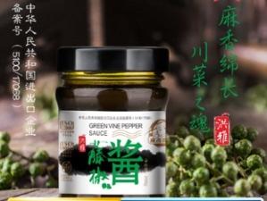 麻香嘴藤椒酱