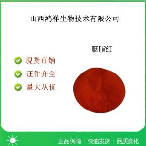 食品级胭脂红用法用量
