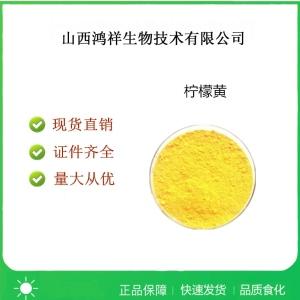 食品級檸檬黃色素用法用量