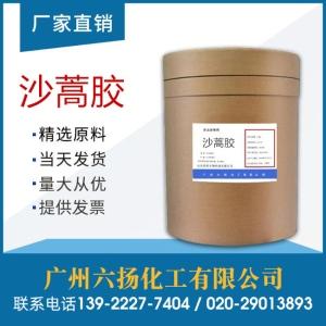 沙蒿胶 增稠剂