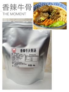 香辣牛大骨湯-天威食品