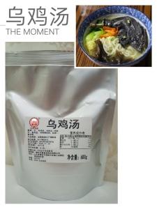 乌鸡汤-天威食品