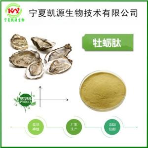 牡蛎粉    牡蛎肽    牡蛎多肽    宁夏凯源生物