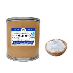 食品级硬脂酸钙的厂家