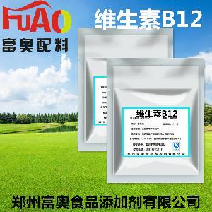 供应维生素B12 氰钴胺素 食品级营养强化1%含量 维生素B12