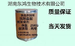 异抗坏血酸钠生产厂家 批发价格