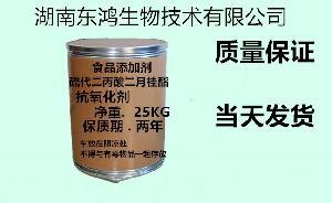硫代二丙酸二月桂酯食品级 厂家直销量大从优