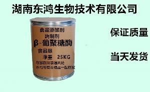 β-葡聚糖酶酶制剂 优质厂家 批发价格