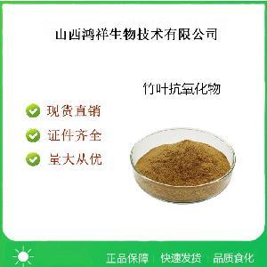 厂家批发竹叶抗氧化物价格