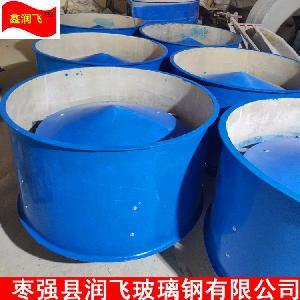 化工廠專用玻璃鋼筒形風帽廠家批發