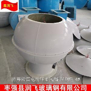 慶陽玻璃鋼筒形風帽4#筒形風帽防爆防雷電動球形風帽廠家批發