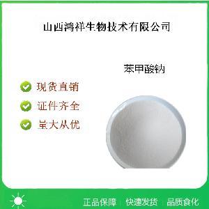 食品級苯甲酸鈉應用領域