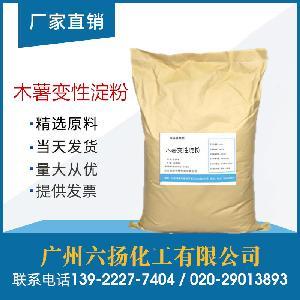 木薯变性淀粉 食品级乙酰化二淀粉磷酸酯