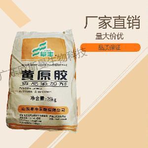 黄原胶食品级增稠剂 生产厂家
